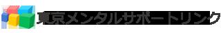 東京・メンタル・サポート・リンク